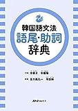 韓国語文法 語尾・助詞辞典