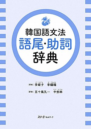 韓国語文法 語尾・助詞辞典の詳細を見る