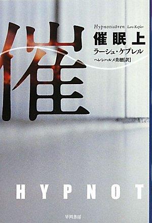催眠〈上〉 (ハヤカワ・ミステリ文庫)の詳細を見る
