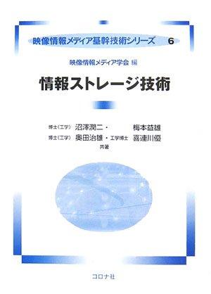 情報ストレージ技術 (映像情報メディア基幹技術シリーズ 6)