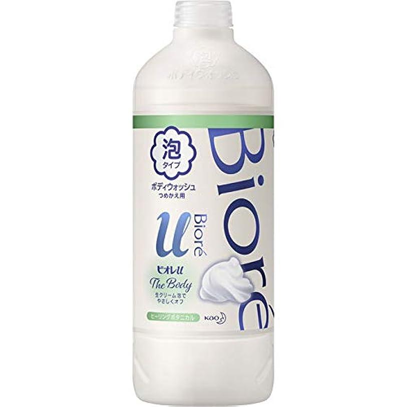 宿題教養があるブレース花王 ビオレu ザ ボディ泡ヒーリングボタニカルの香り 詰替え用 450ml