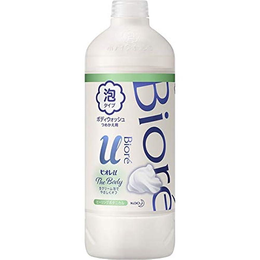 部屋を掃除するアンケート知り合い花王 ビオレu ザ ボディ泡ヒーリングボタニカルの香り 詰替え用 450ml