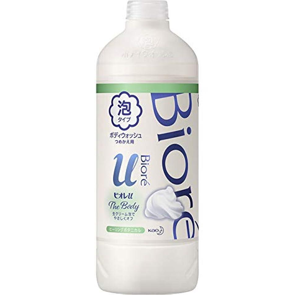 十代だますパワー花王 ビオレu ザ ボディ泡ヒーリングボタニカルの香り 詰替え用 450ml