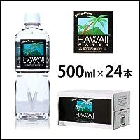ハワイウォーター【500ml×24本(1ケース) Hawaii】純度99% のウルトラピュアウォーター!飲みやすさ抜群「超軟水」Hawaiiwater 海外セレブ 赤ちゃん プチギフト 水 Hawaii water