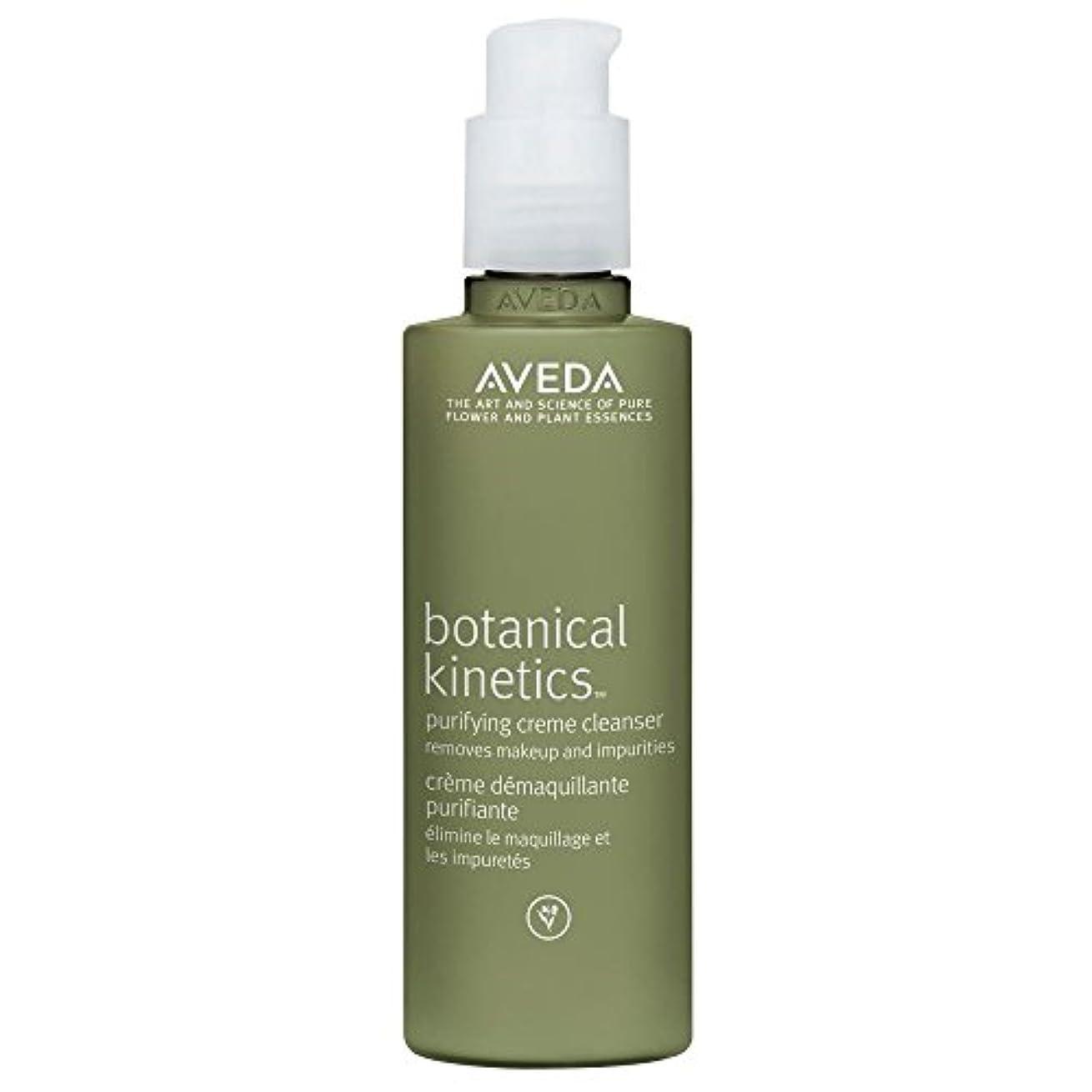 パノラマアコー私たちの[AVEDA] アヴェダボタニカルキネティクス浄化クリームクレンザー、150ミリリットル - Aveda Botanical Kinetics Purifying Creme Cleanser, 150ml [並行輸入品]