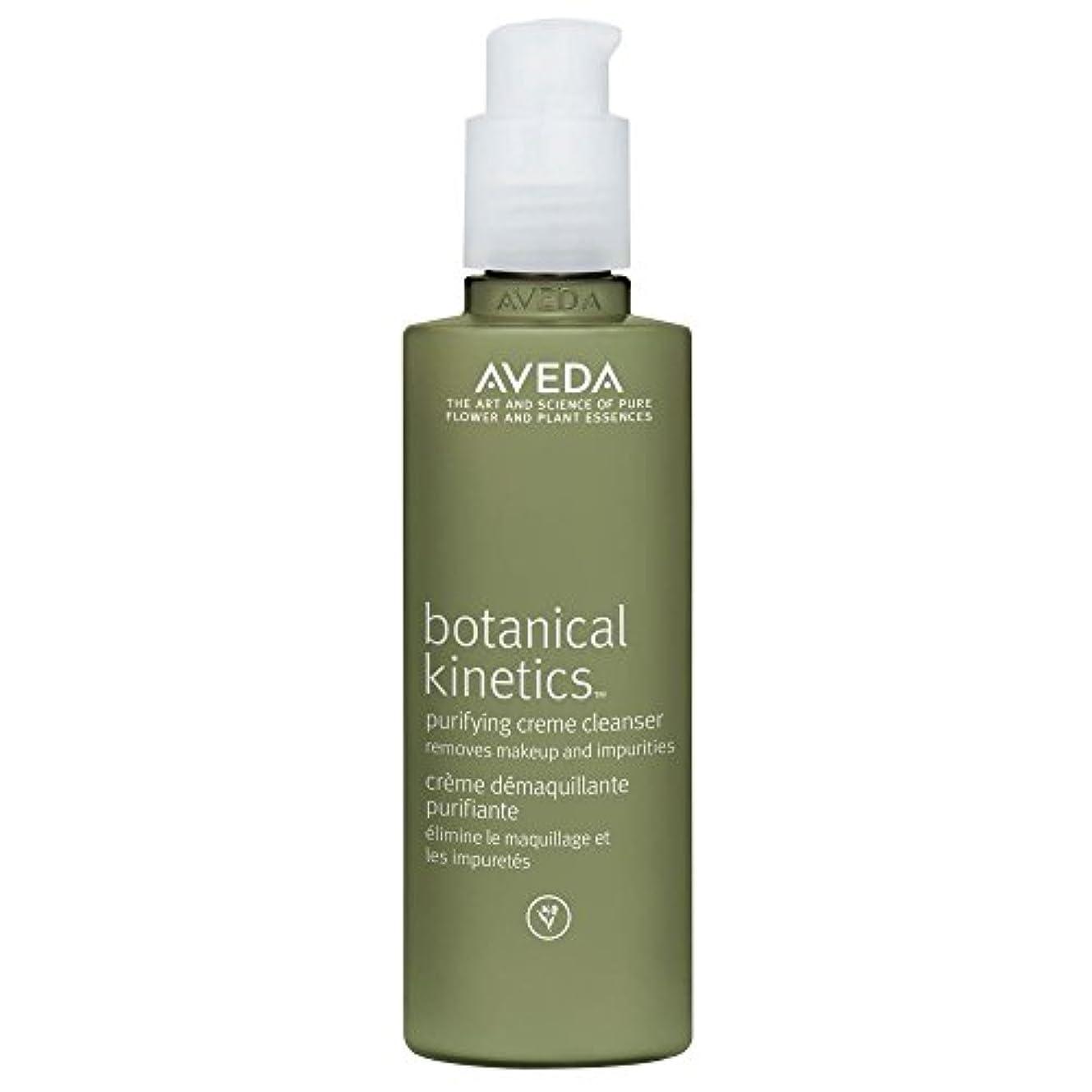 露薬用増強[AVEDA] アヴェダボタニカルキネティクス浄化クリームクレンザー、150ミリリットル - Aveda Botanical Kinetics Purifying Creme Cleanser, 150ml [並行輸入品]