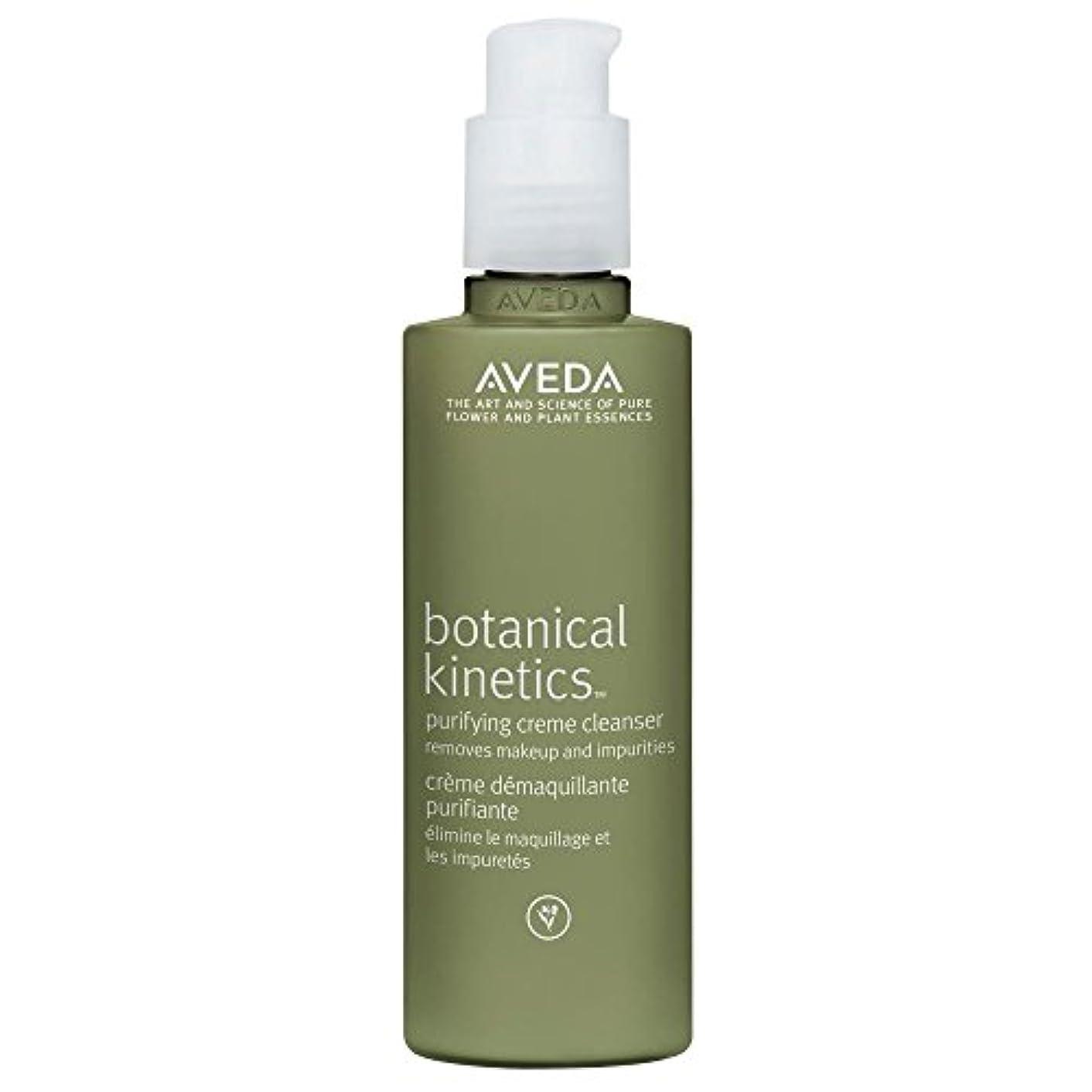 ラックテントハプニング[AVEDA] アヴェダボタニカルキネティクス浄化クリームクレンザー、150ミリリットル - Aveda Botanical Kinetics Purifying Creme Cleanser, 150ml [並行輸入品]