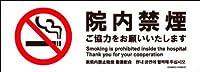 標識スクエア 「 院内禁煙 ご協力を 」 ヨコ・ミニ【ステッカー シール】 140x50㎜ CFK8022 20枚組