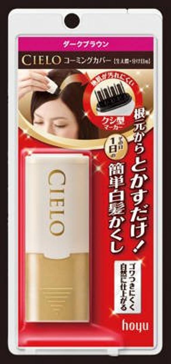 ホーユー シエロ コーミングカバー ダークブラウン 9.5ml ( 白髪染め CIELO )×24点セット (4987205286322)