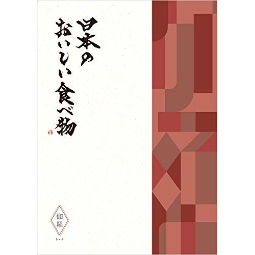 日本のおいしい食べ物 ギフトカタログ 伽羅(きゃら)コース (風呂敷による包装済み/柚子)