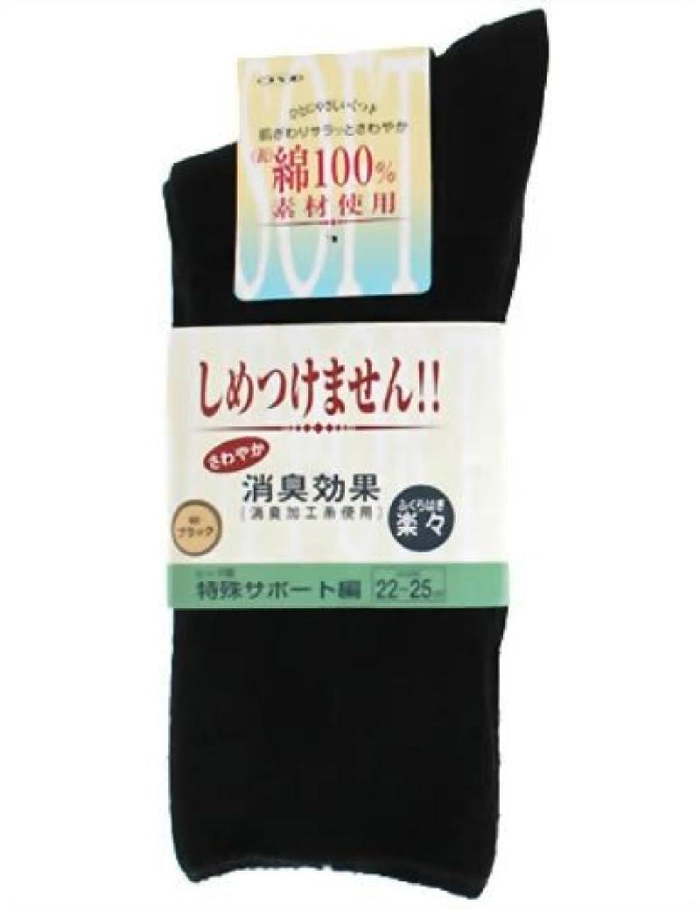 食欲密輸光景神戸生絲 ふくらはぎ楽らくソックス 婦人 春夏用 ブラック 3950 ブラック