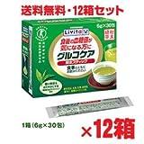 【12個】 グルコケア 粉末スティック 30包x12個(2ケース) (4987306018204)