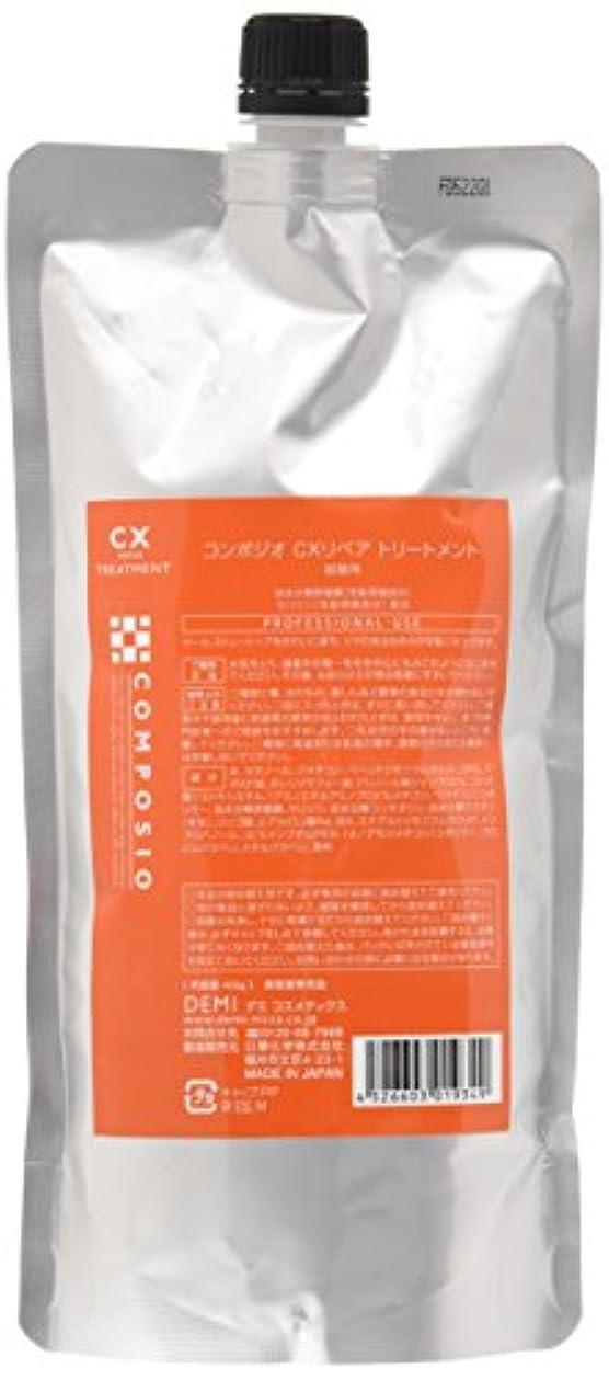 弁護チョコレートオンデミ コンポジオ CXリペアトリートメント 450g