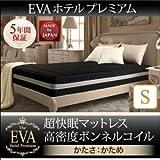 IKEA・ニトリ好きに。日本人技術者設計 超快眠マットレス抗菌防臭防ダニ【EVA】エヴァ ホテルプレミアムボンネルコイル 硬さ:かため シングル    ブラウン