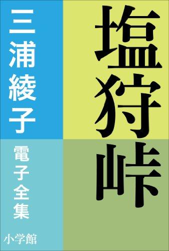 三浦綾子 電子全集 塩狩峠の詳細を見る