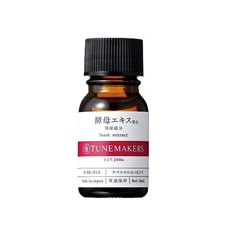 TUNEMAKERS(チューンメーカーズ) 酵母エキス 美容液 10ml