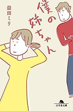 僕の姉ちゃん (幻冬舎文庫)