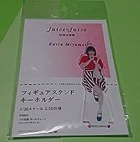 宮本佳林 私服衣装 Juice=Juice シングル 25歳永遠説 フィギュアスタンドキーホルダー 20分の1スケール