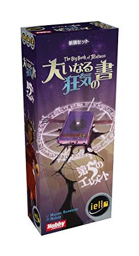 大いなる狂気の書:第5のエレメント 日本語版