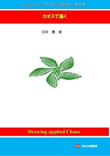 C言語によるフラクタルの描き方 第6巻: カオスで描くの詳細を見る