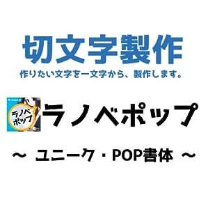 nc-smile 1文字からの切文字 オーダーメイド 製作 ラノベポップ ユニークPOP書体 カッティング ステッカー シール (文字高さ 180mm)