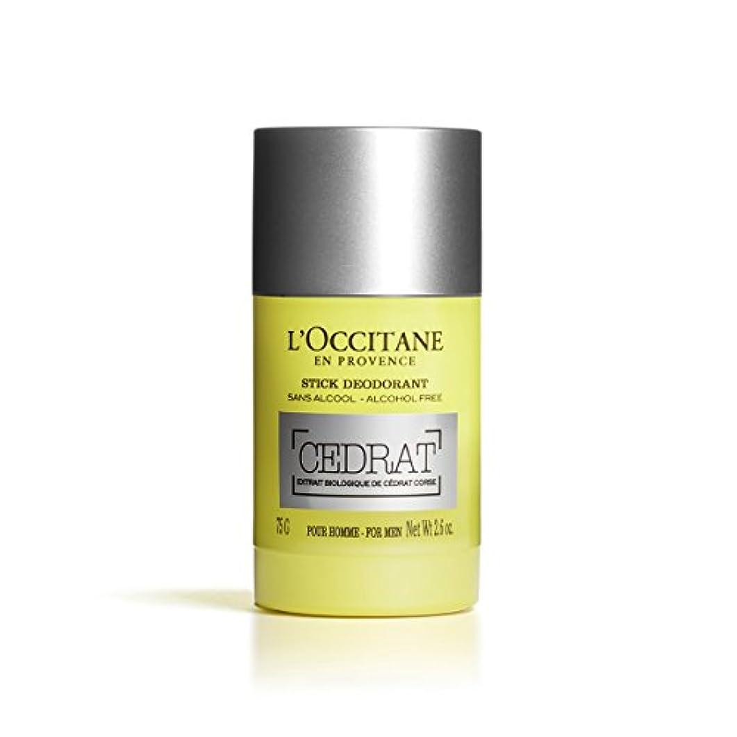 曲げる良心的医薬品ロクシタン(L'OCCITANE) セドラ フレッシュスティックコロン 75g