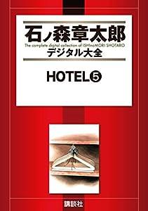 HOTEL(5) (石ノ森章太郎デジタル大全)