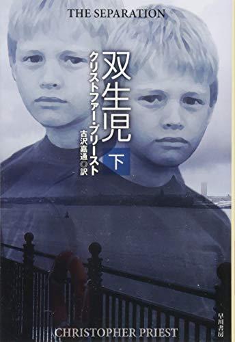 双生児(下) (ハヤカワ文庫FT)の詳細を見る