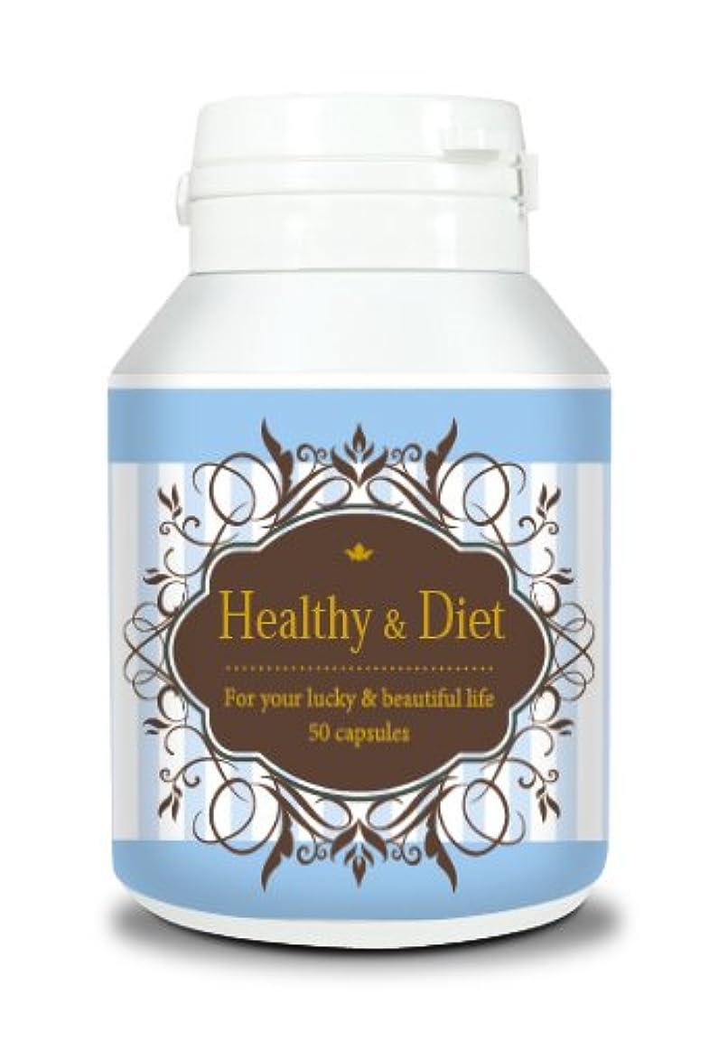 流行資格瀬戸際かわいいサプリメント?Healthy&Diet?ラグジュアリー (植物由来カプセル, 250mg×50カプセル)