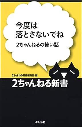 パラ 怖い ちゃんねる 2 話 ノーマル [B!] 怖い話短編集【実話・厳選】