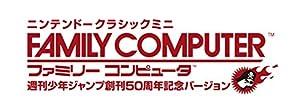 ニンテンドークラシックミニ ファミリーコンピュータ 週刊少年ジャンプ創刊50周年記念バージョン+ニンテンドーUSB ACアダプター