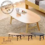 脚折れ木製センターテーブル【-Luna-ルーナ】(丸型ローテーブル) / アシオレセンターテーブルルーナ-->[ビーチ]