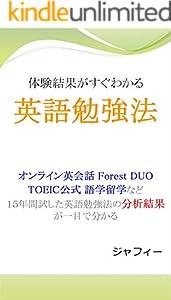 体験結果がすぐわかる英語勉強法: オンライン英会話 Forest DUO TOEIC公式 語学留学など15年間試した英語勉強法の分析結果が一目で分かる