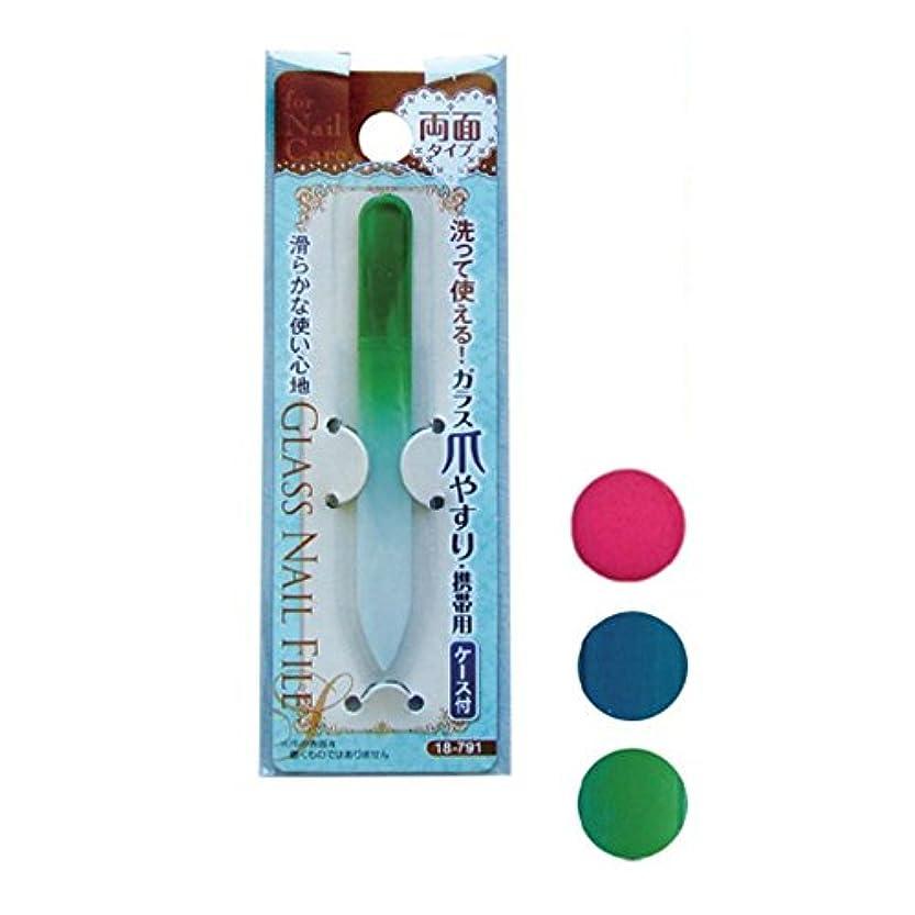 最小化するスリーブ東部洗って使えるガラス爪やすり 携帯用ケース付 18-791