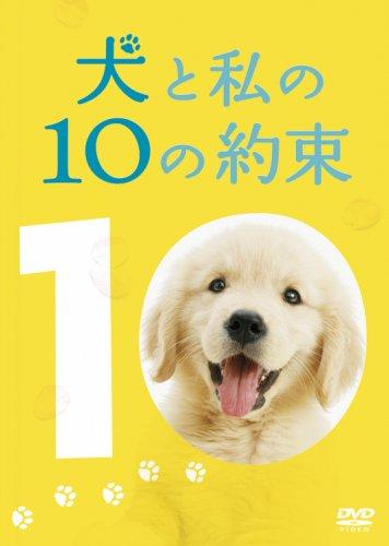 犬と私の10の約束[プレミアム・エディション](2枚組) [DVD]の詳細を見る