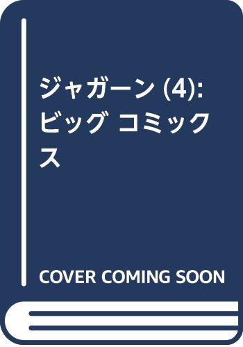 ジャガーン 4 (ビッグ コミックス)