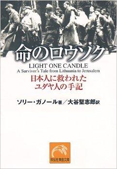 命のロウソク―日本人に救われたユダヤ人の手記 (祥伝社黄金文庫)