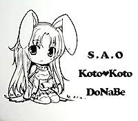ソードアート・オンライン ミニ 土鍋 アスナ シリカ karory KAROMIX コミケ コミック ラノベ ゲーム アニメ グッズ SK1