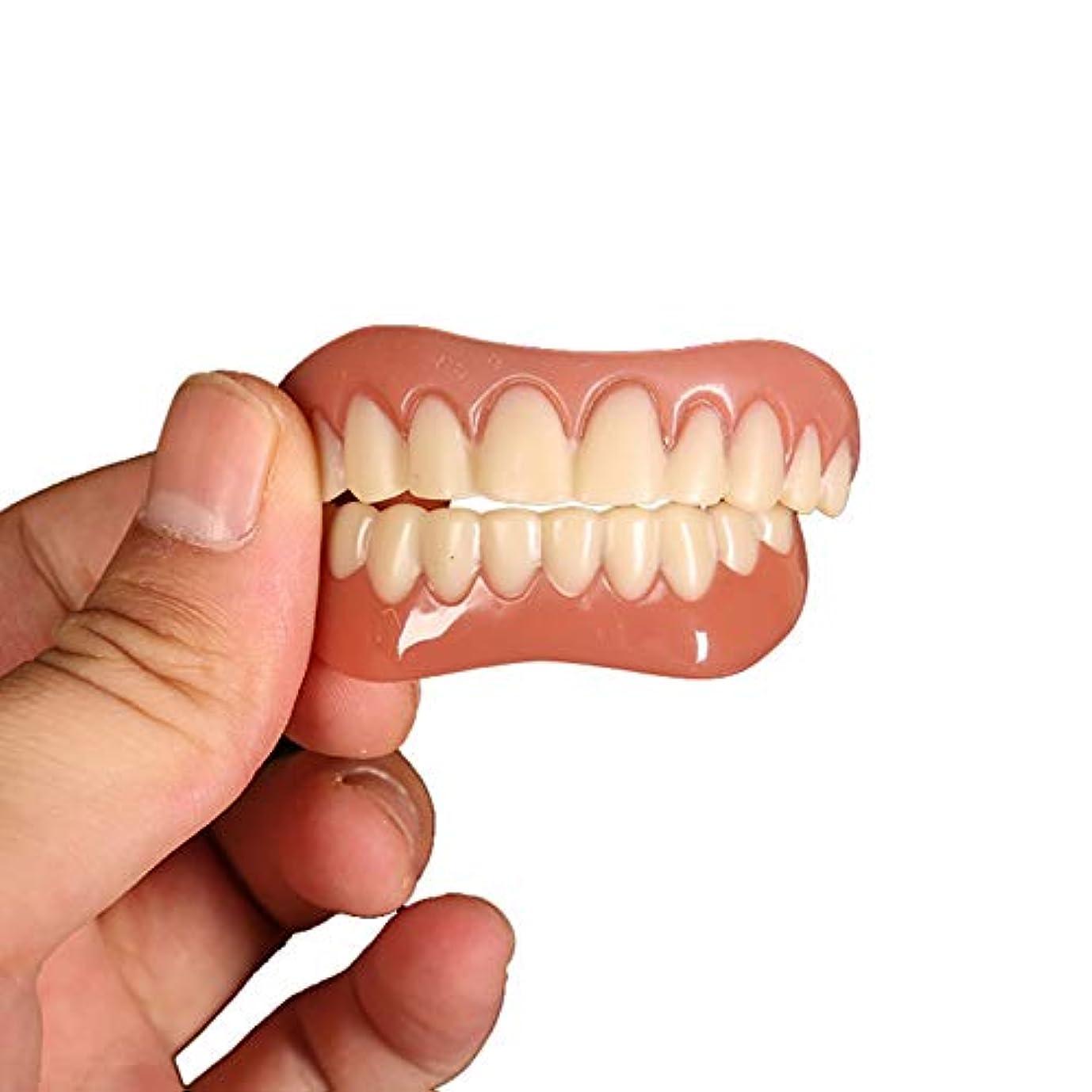偏見プレミアム香ばしい2対歯科用ベニア快適なフィット歯のトップとボトム化粧品のベニヤワンサイズフィットすべての義歯接着剤歯偽義歯歯笑顔