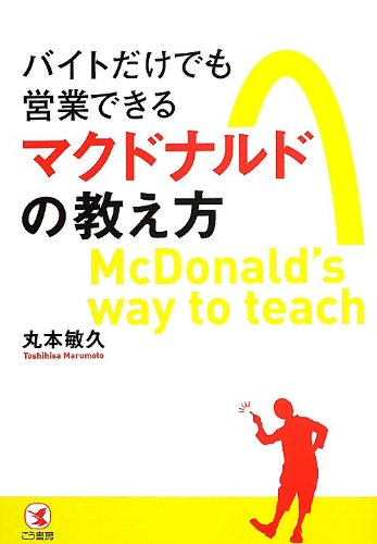 バイトだけでも営業できるマクドナルドの教え方の詳細を見る