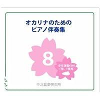 オカリナ伴奏CD 8 春の曲  参考演奏・オカリナ楽譜付き 「カラオケ」