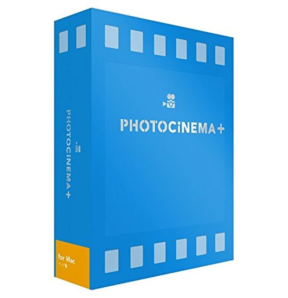 デジタルステージ PhotoCinema+ Mac(フォトシネマ?プラス)