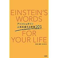 アインシュタイン 人生を変える言葉101