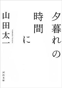 [山田太一]の夕暮れの時間に (河出文庫)