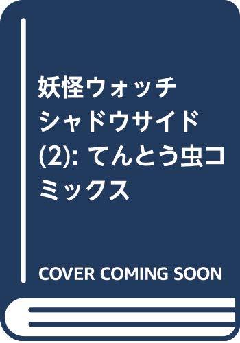 妖怪ウォッチ シャドウサイド (002) (てんとう虫コミッ...