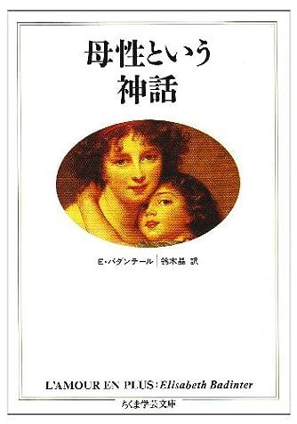 母性という神話 (ちくま学芸文庫)