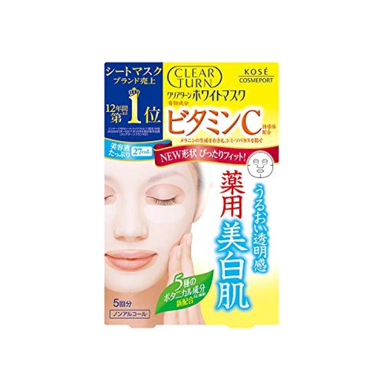 興奮する約未払いKOSE クリアターン ホワイト マスク VC c (ビタミンC) 5回分 (22mL×5)