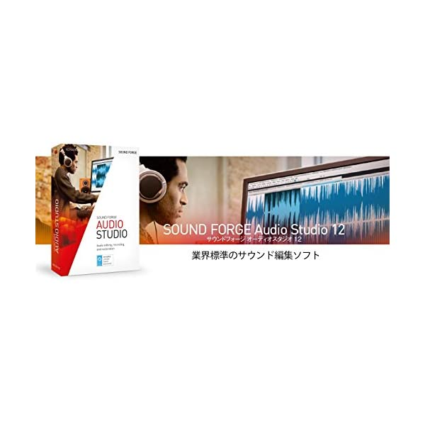 SOUND FORGE Audio Studi...の紹介画像2