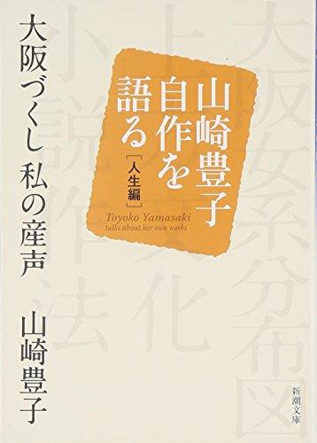 大阪づくし 私の産声―山崎豊子自作を語る 人生編 (新潮文庫)の詳細を見る