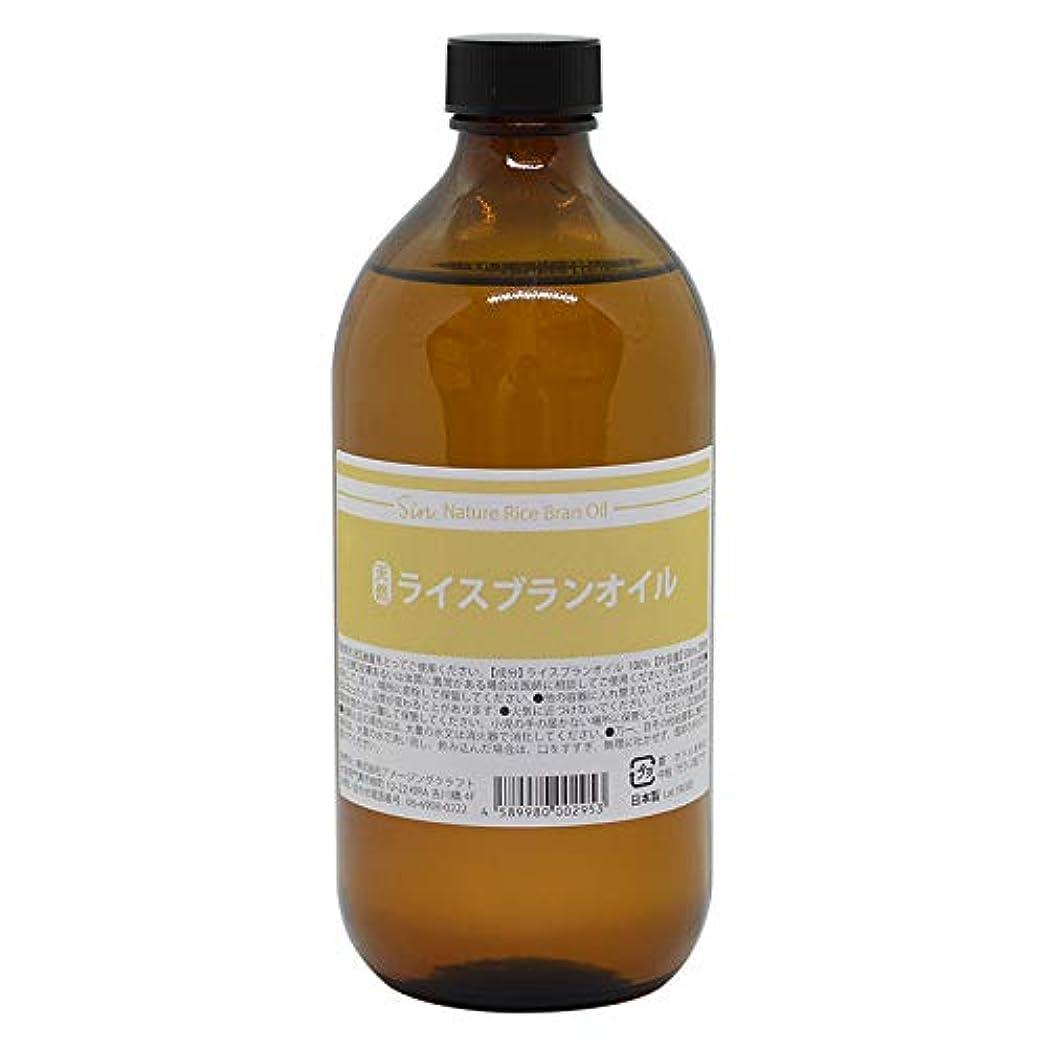 悲鳴ユーモアビルダー天然無添加 国内精製 ライスブランオイル 500ml ライスオイル